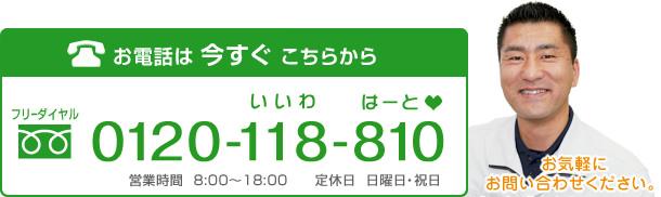 フリーダイヤル 0120-118-810