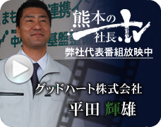 熊本の社長.tv