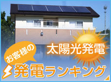 太陽光発電 お客様の発電ランキング