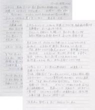 熊本市 斉藤様 お手紙