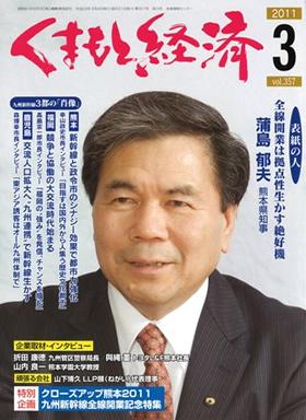 くまもと経済 2011 3月号