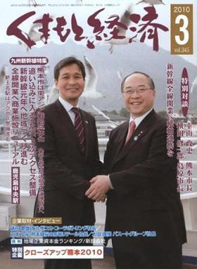 くまもと経済 2010 3月号