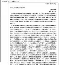 1208 お客様の声-宮崎幹三郎様原稿s