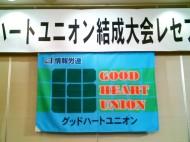 グッドハートユニオン旗