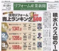 151001 リフォーム産業新聞1