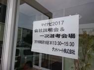 マイナビ2017会社説明会1