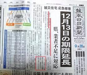 160929 熊日新聞応急処理期限延期記事
