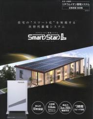 SmartStarLリチウムイオン蓄電システム9.8kWシステム