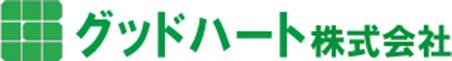 グッドハート株式会社 ロゴ