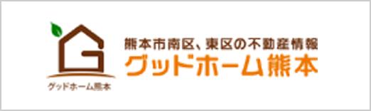 グッドホーム熊本へのリンク