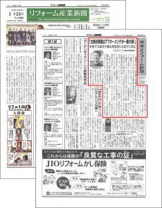 『リフォーム産業新聞』