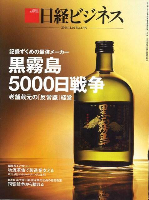 黒霧島5000日戦争