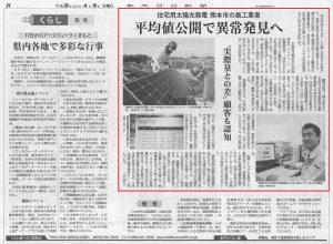 熊本日日新聞 2013.4.10 くらし面P21