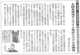 くまもと経済 2011 3月号 詳細