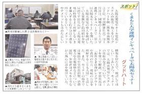 くまもと経済 2010 3月号 詳細
