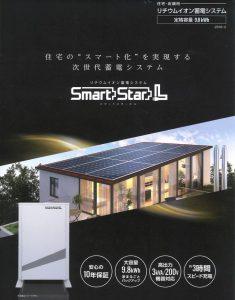 スマートスターL【SmartStar L】 リチウム蓄電池9.8kWhシステム
