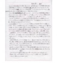 熊本市 藤本 徹・直子 様の声